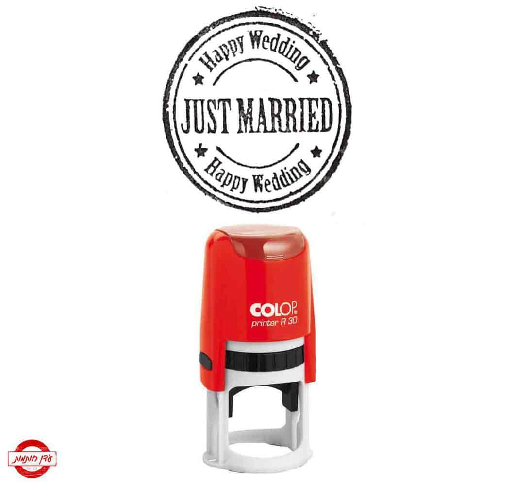 חותמת לחתונה JUST MARRIED