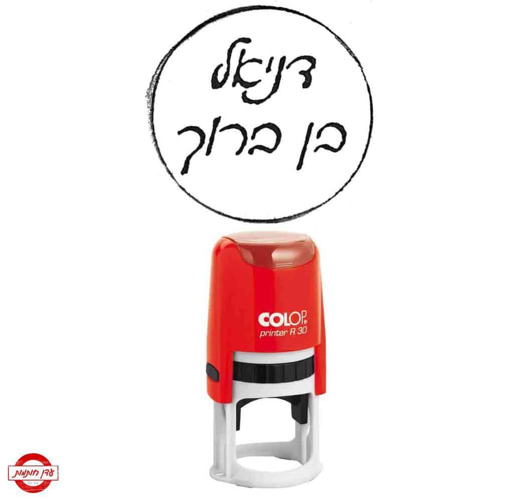 חותמת מורה שם בעברית