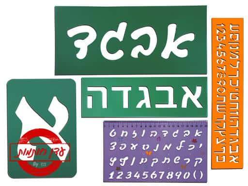 שבלונות אותיות בעברית