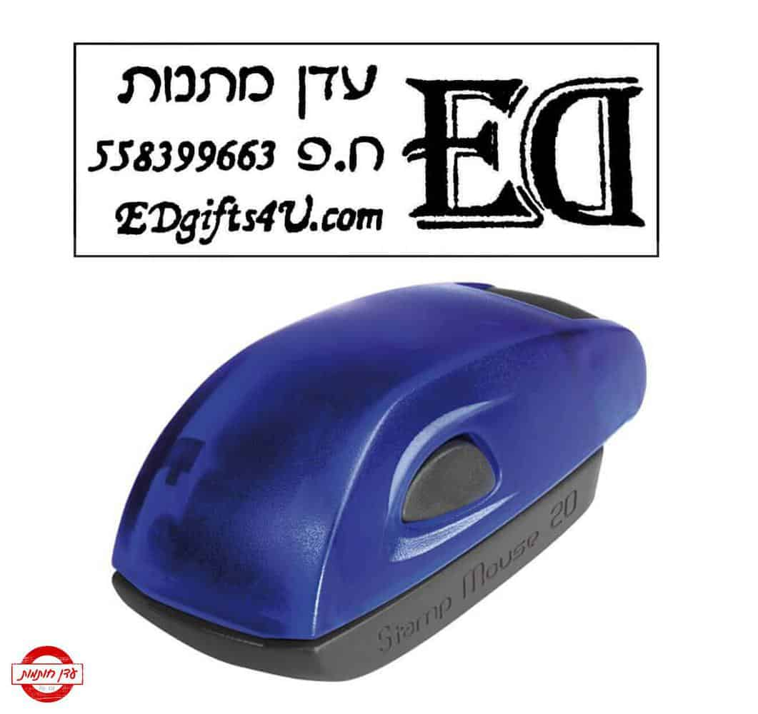 חותמת עכבר בעיצוב אישי