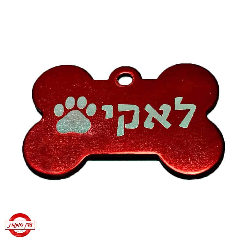 תג שם אדום לכלב חלק עם חריטה-7
