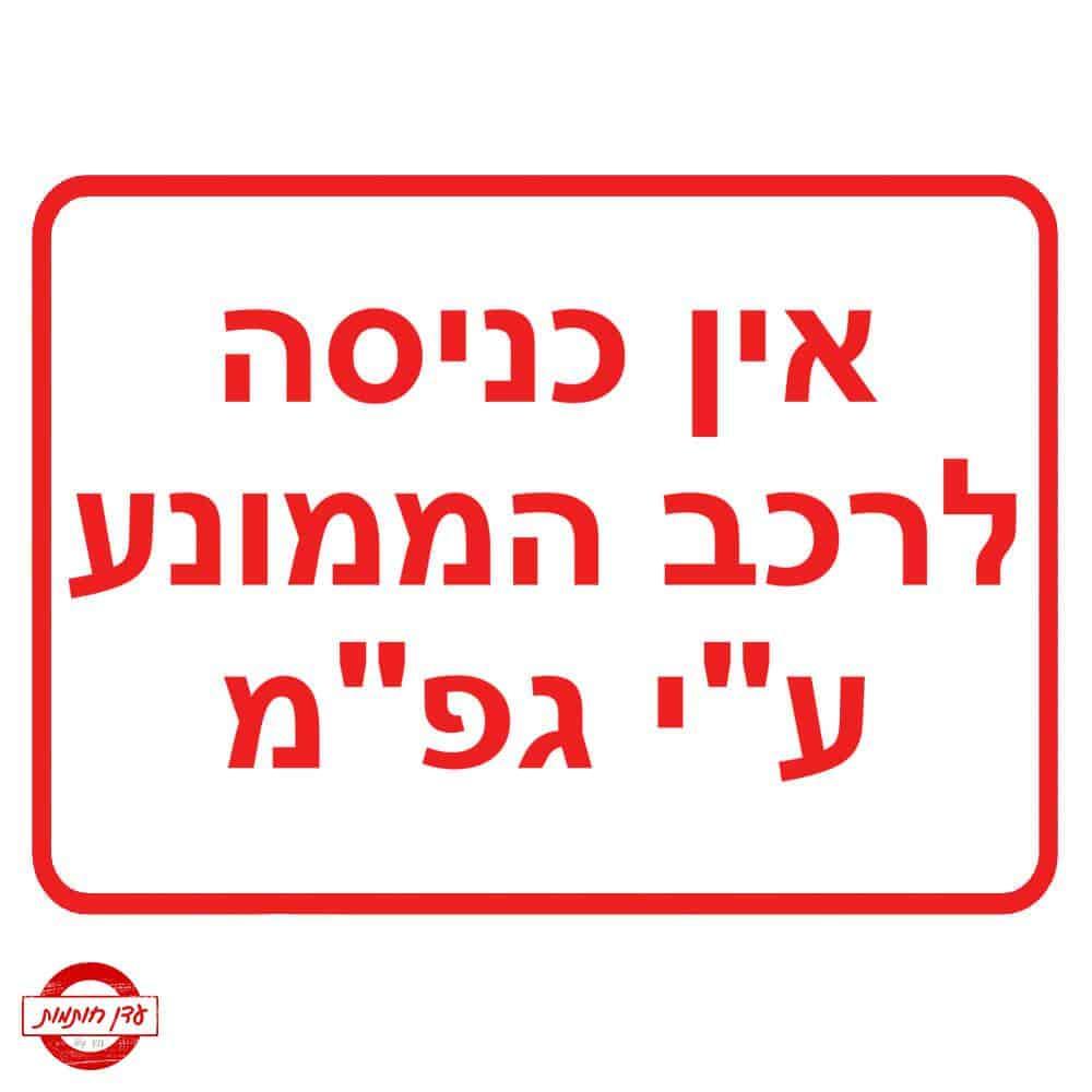 שלטים לקבלן אין כניסה לרכב הממונע על ידי גפמ