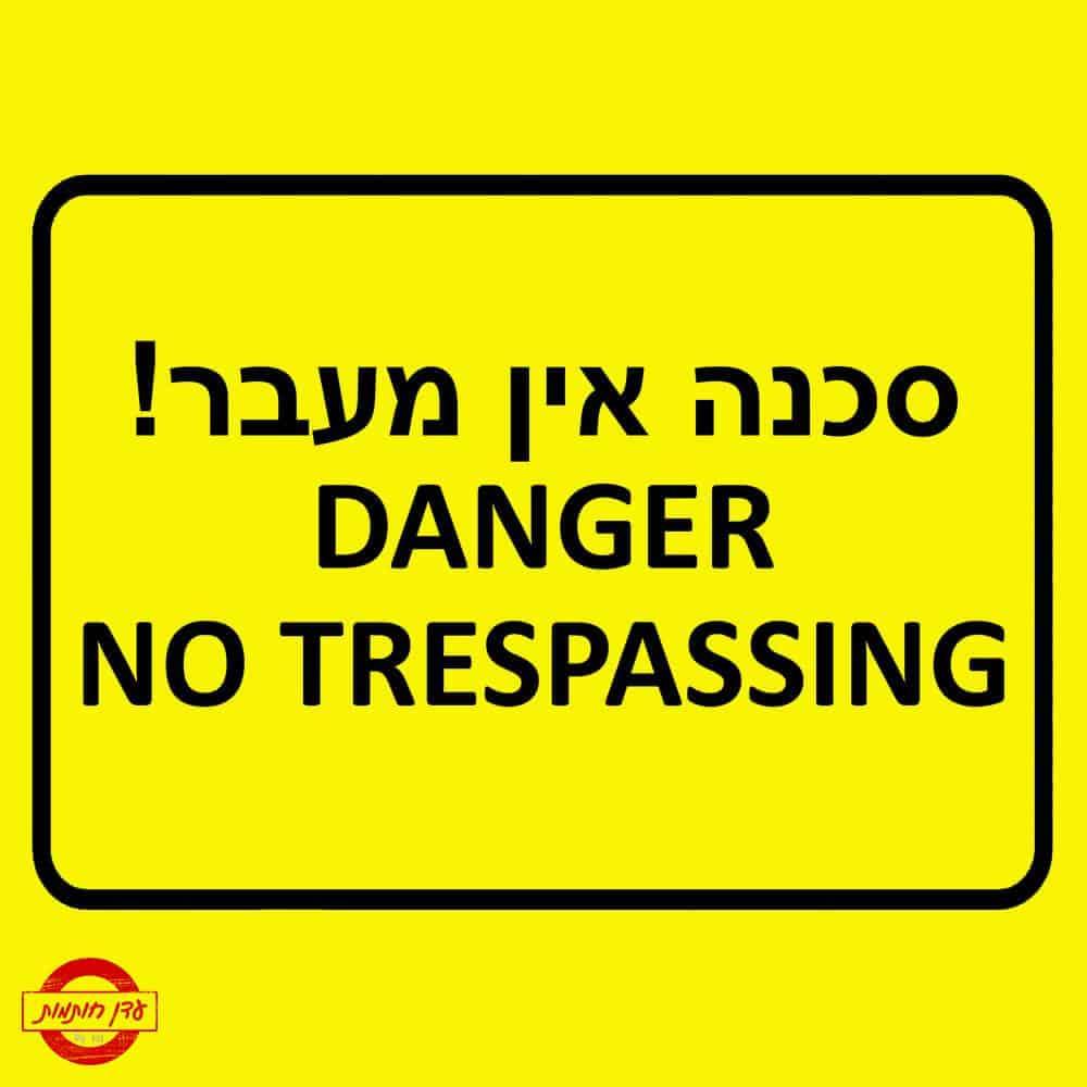 שלטים לקבלן סכנה אין מעבר