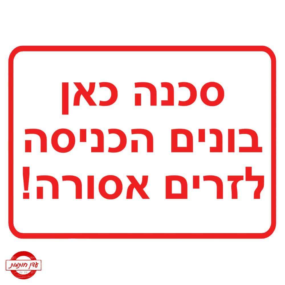 שלטים לקבלן סכנה כאן בונים הכניסה לזרים אסורה