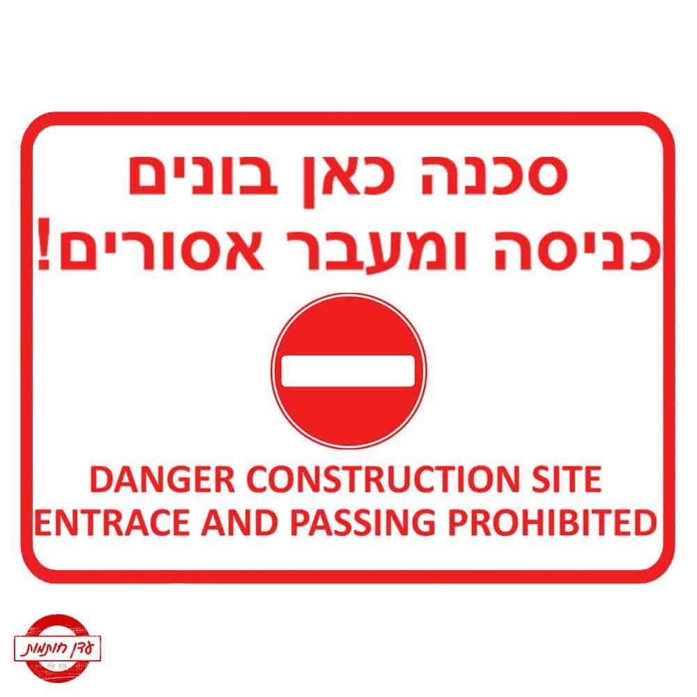 שלטים לקבלן סכנה כניסה ומעבר אסורים
