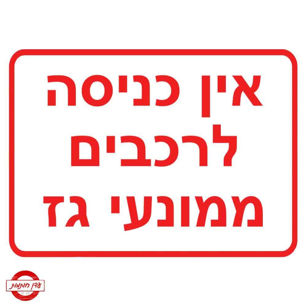 שלט אין כניסה לרכבים ממונעי גז