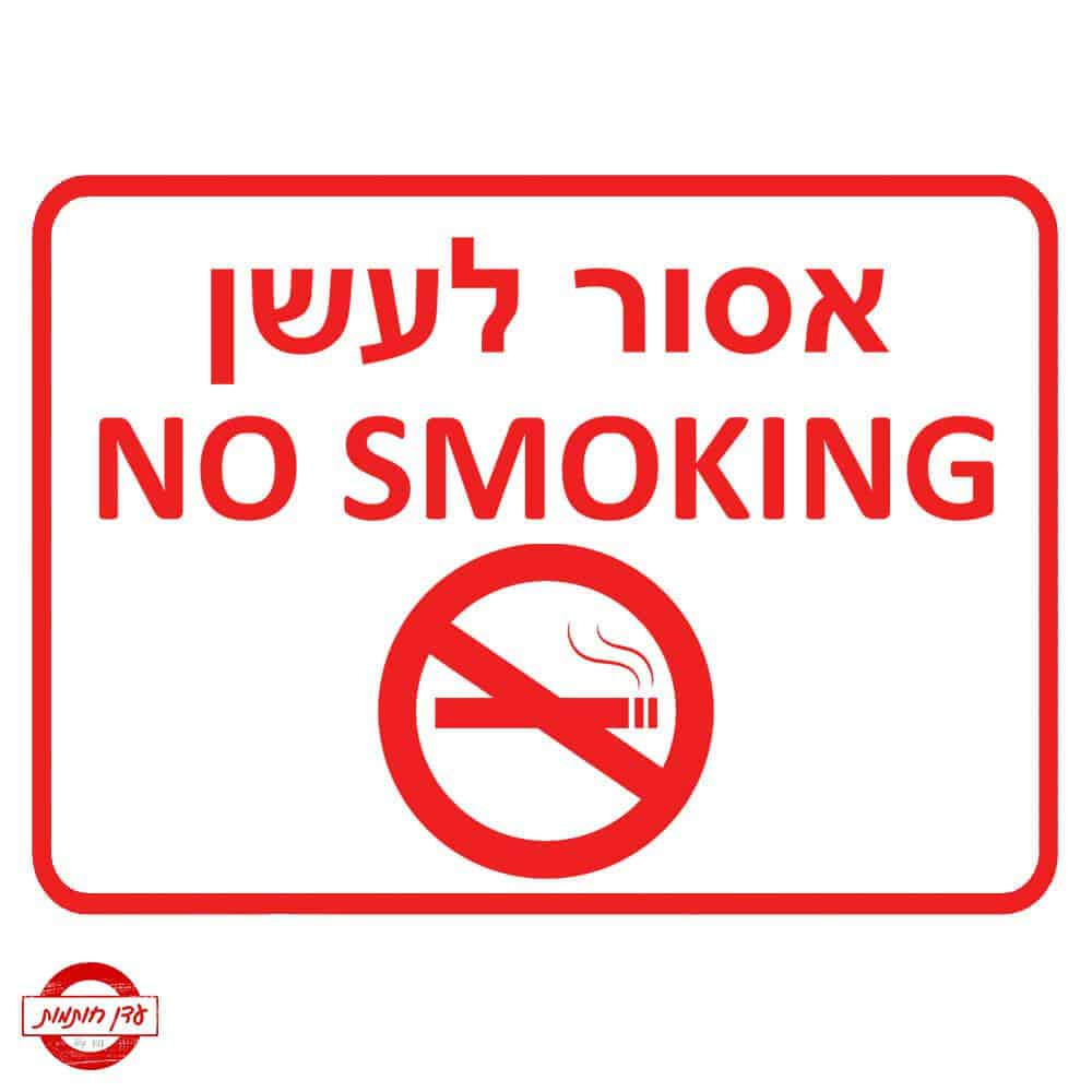 שלט אסור לעשן עם אנגלית