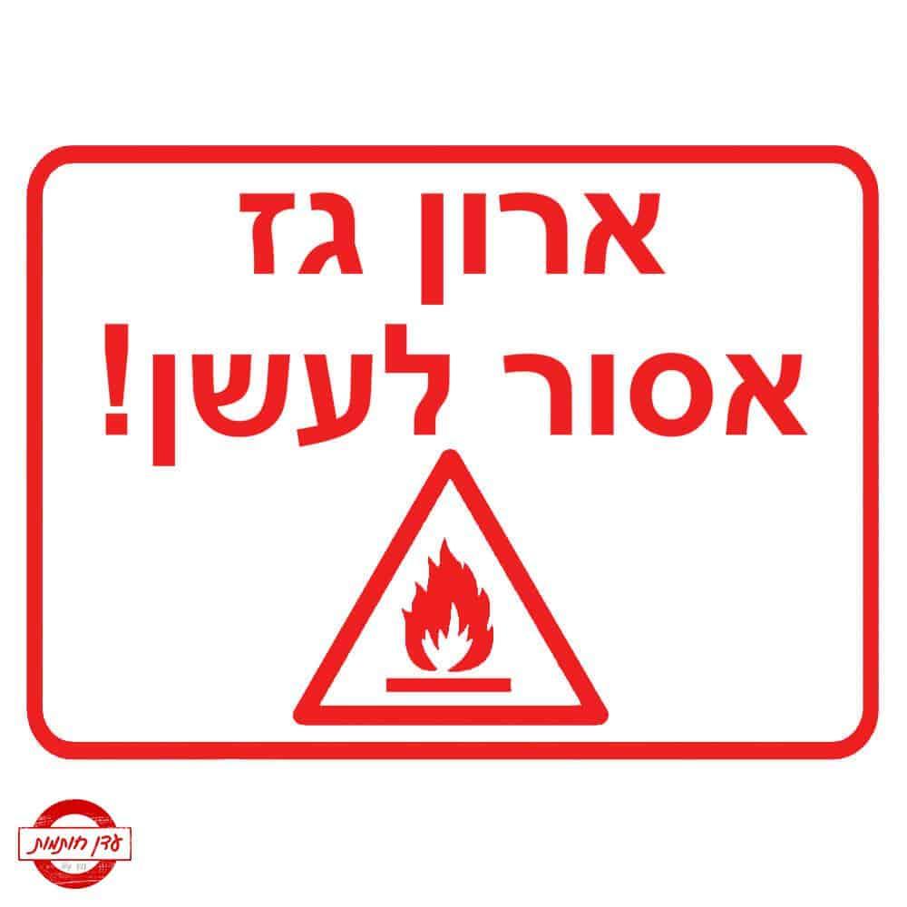 שלט ארון גז אסור לעשן