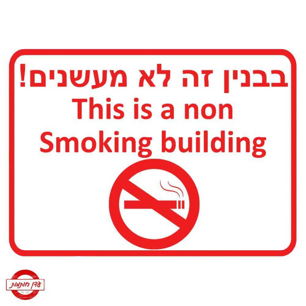 שלט בבנין הזה לא מעשנים