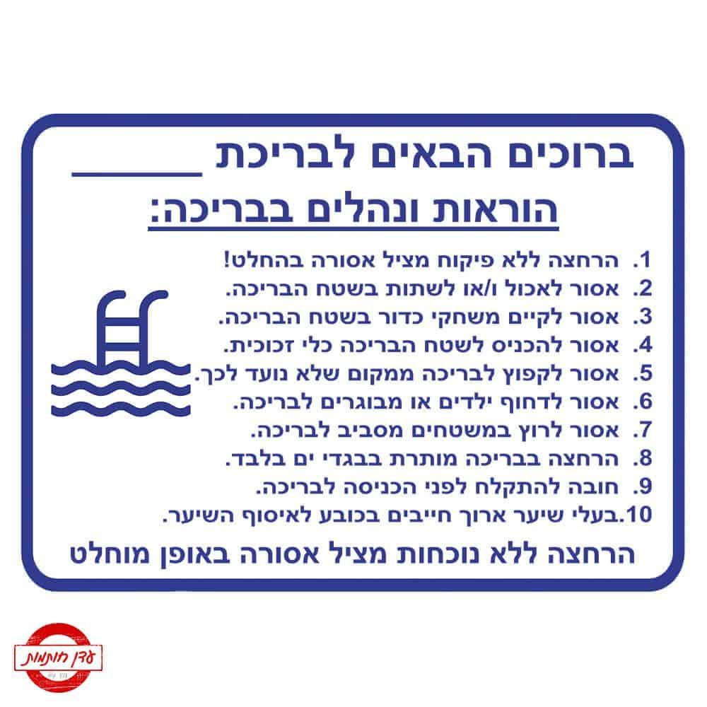 שלט ברוכים הבאים לבריכה עם הוראות ונהלים