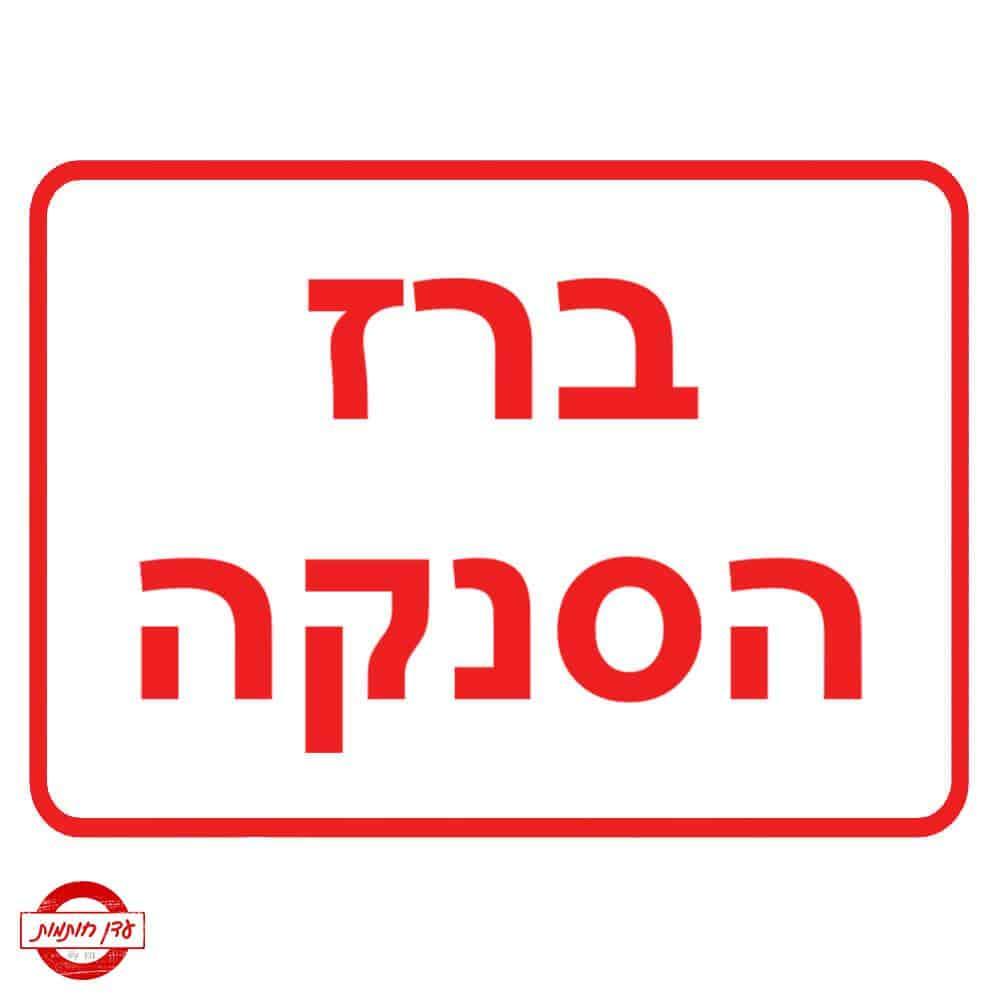 שלט ברז הסנקה