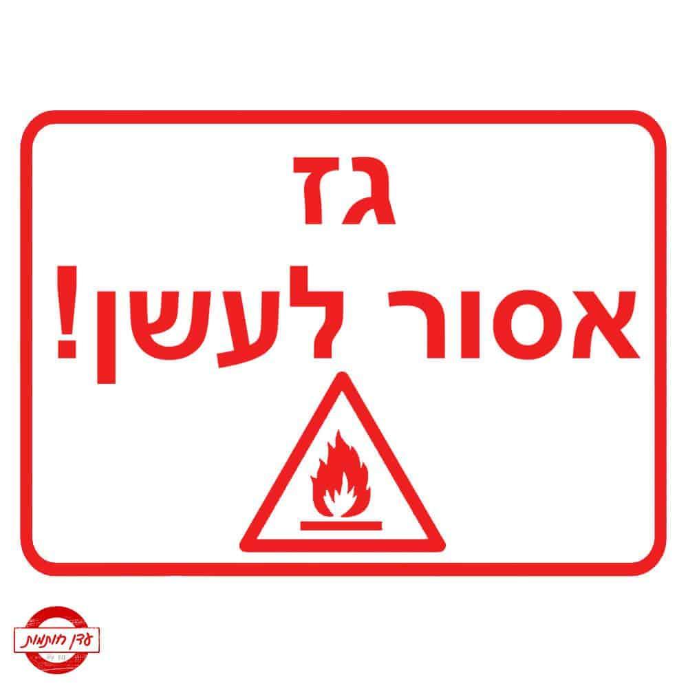 שלט גז אסור לעשן