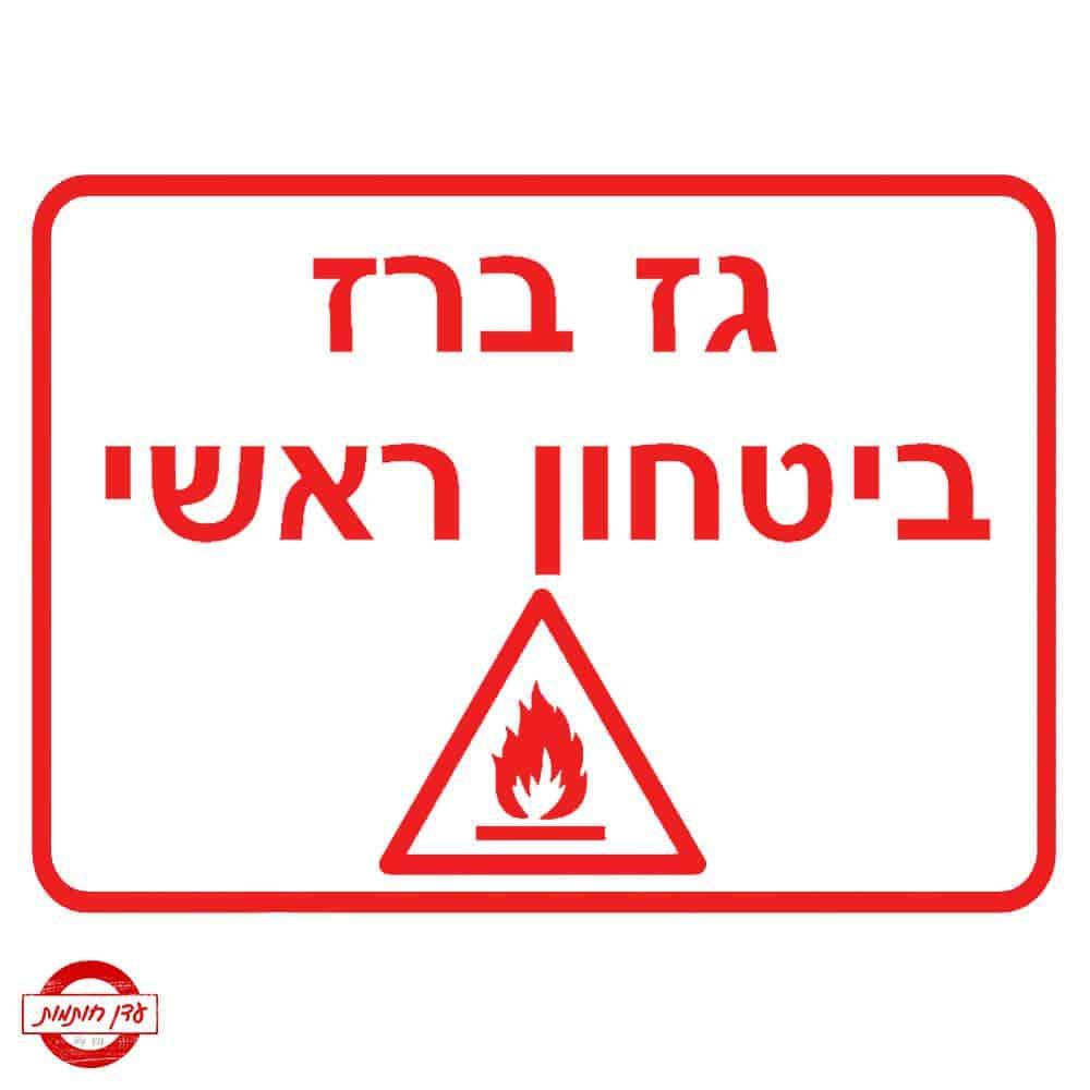 שלט גז ברז ביטחון ראשי