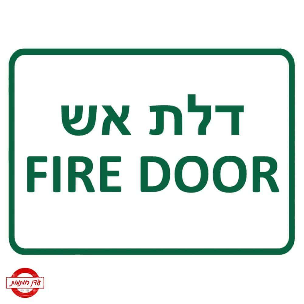 שלט דלת אש fire door