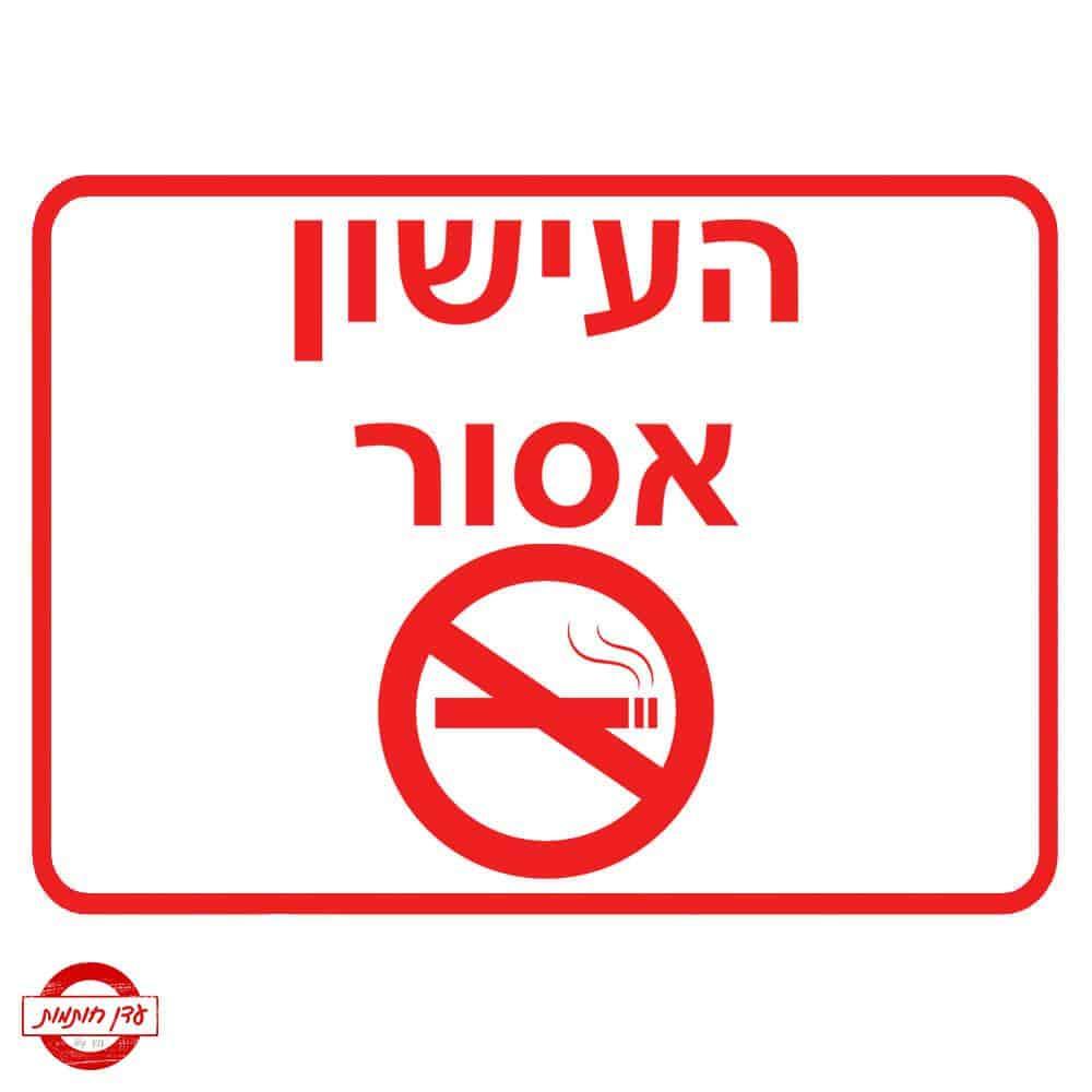 שלט העישון אסור