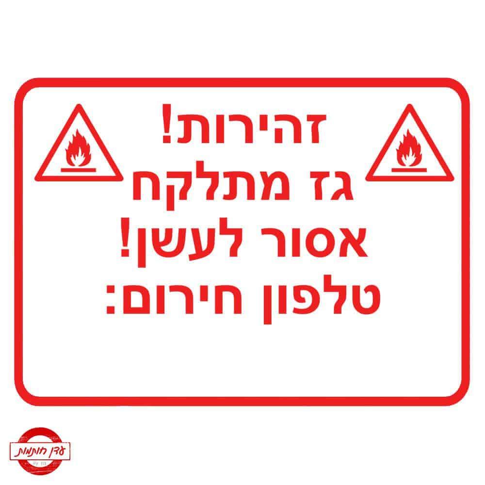 שלט זהירות גז מתלקח אסור לעשן