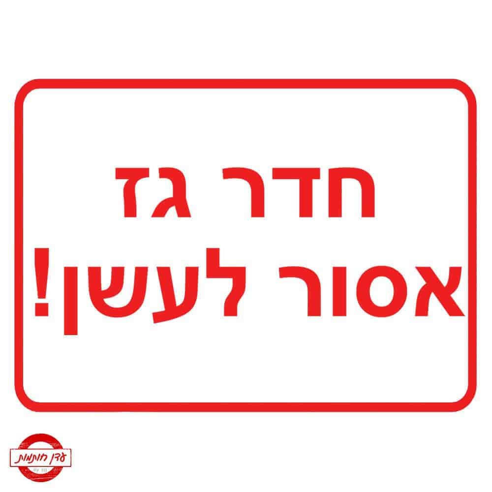 שלט חדר גז אסור לעשן
