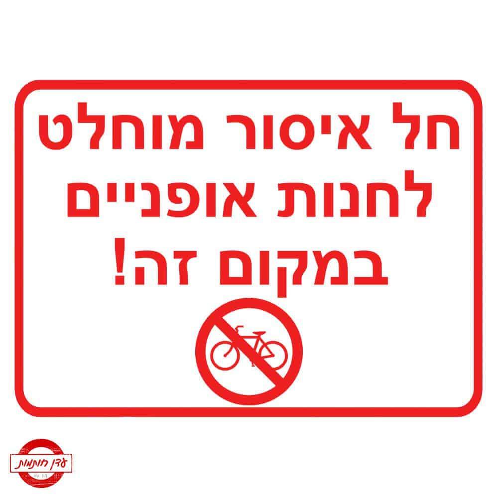 שלט חל איסור לחנות אופניים