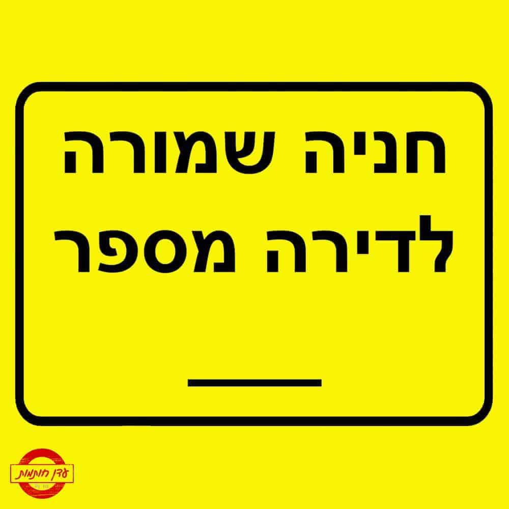 שלט חניה שמורה לדירה מספר בצהוב