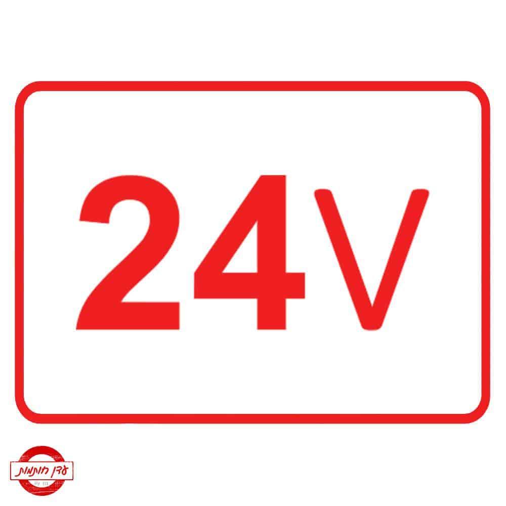 שלט חשמל 24V