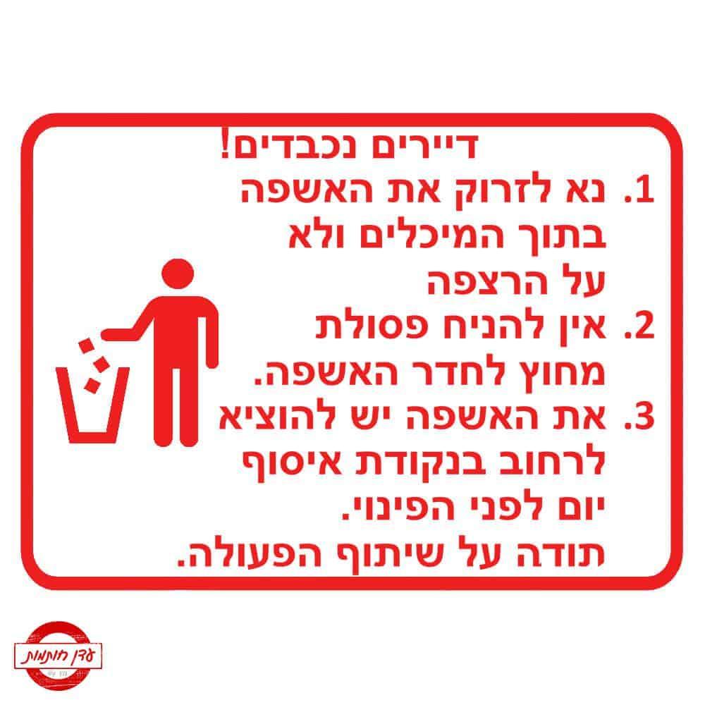 שלט להניח פסולת