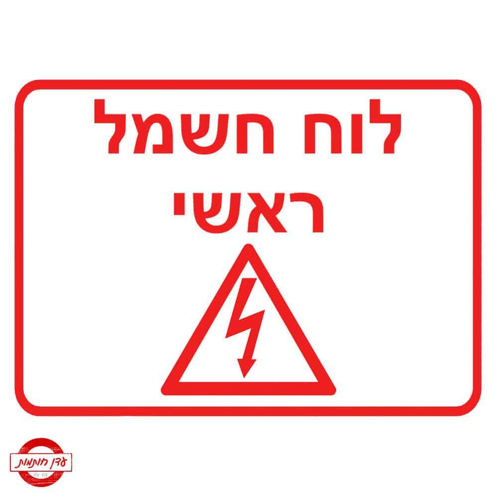 שלט לוח חשמל ראשי-2