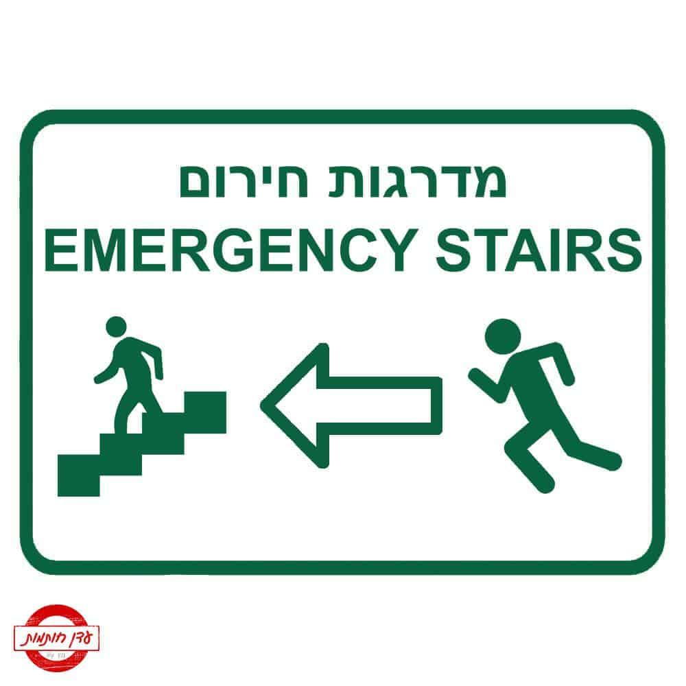 שלט מדרגות חירום שמאלה באנגלית