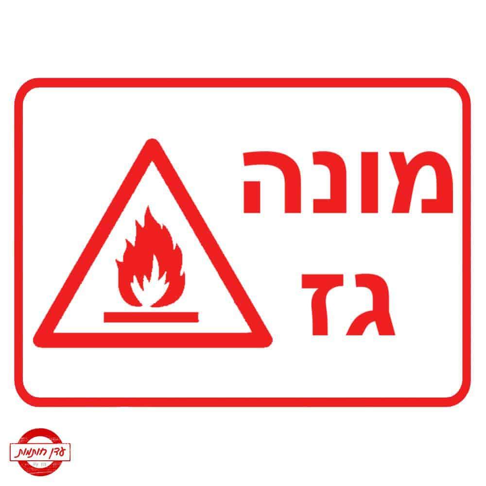 שלט מונה גז