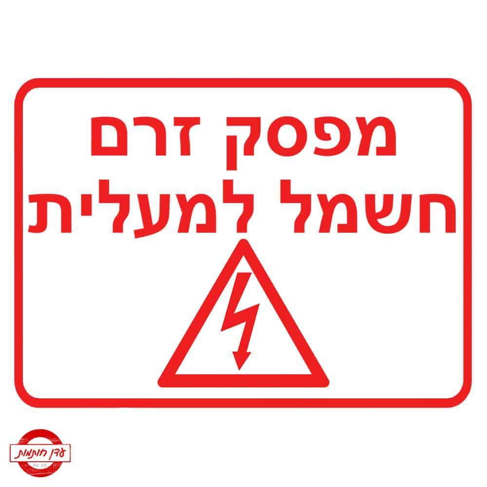 שלט מפסק זרם חשמל למעלית