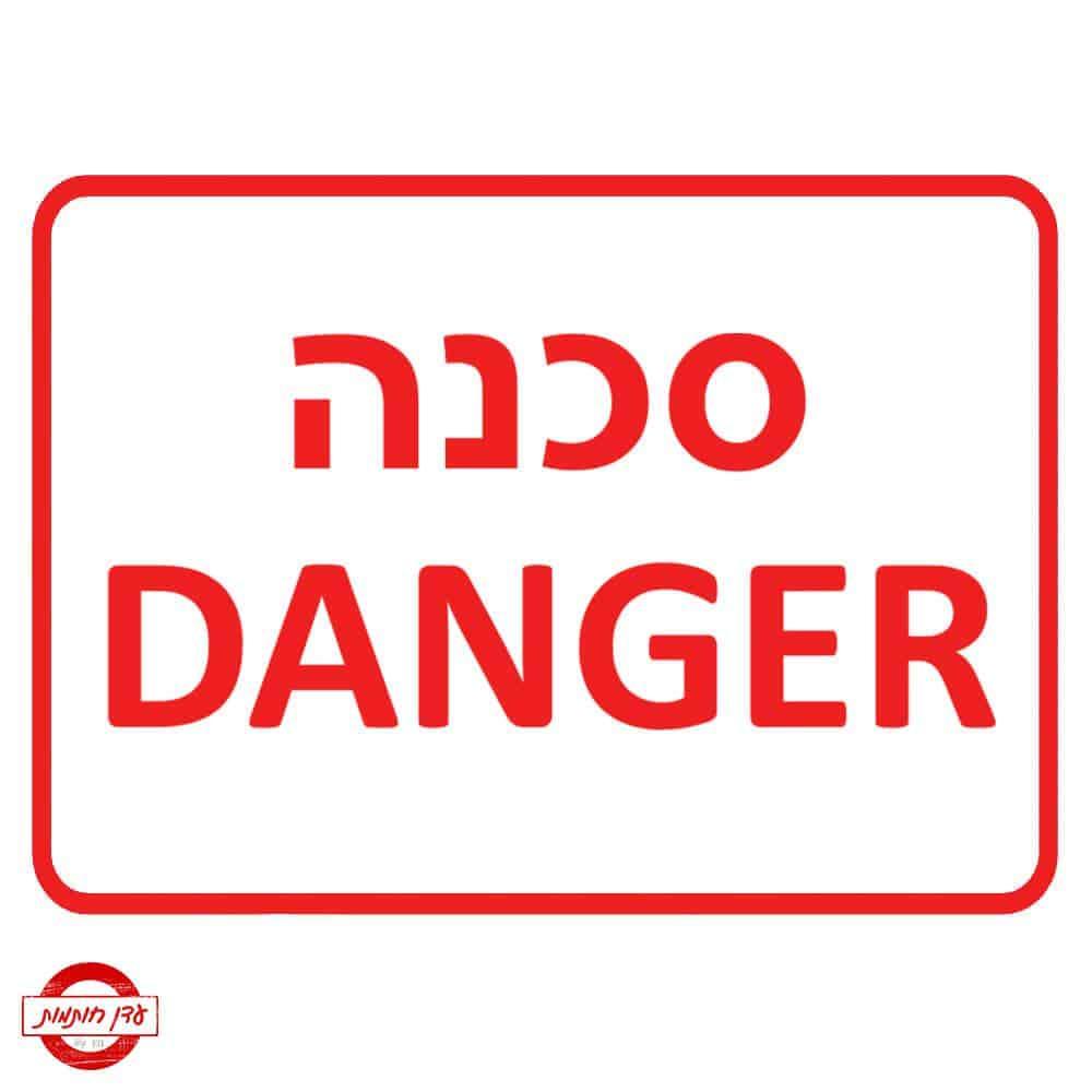 שלט סכנה