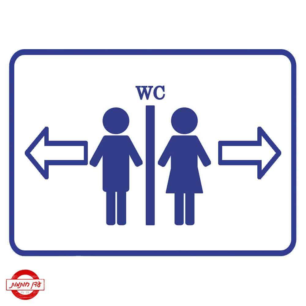 שלט שירותים ימינה ושמאלה