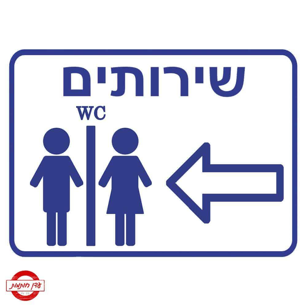 שלט שירותים שמאלה