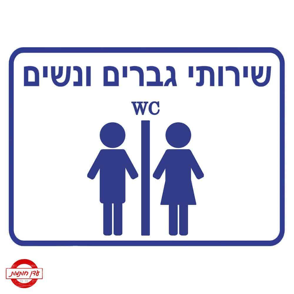 שלט שירותי גברים ונשים באנגלית