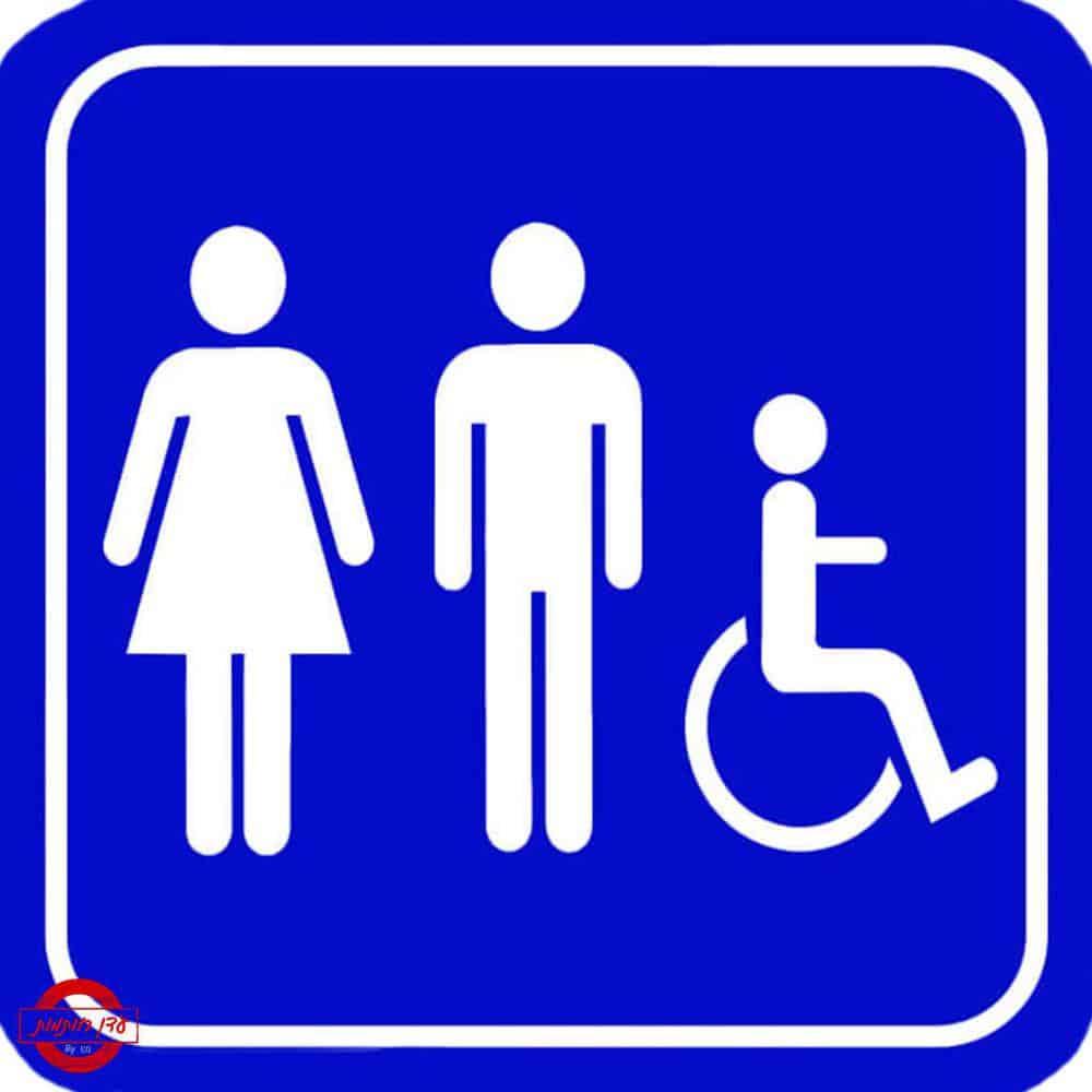 שלט שירותי גברים נשים ונכים
