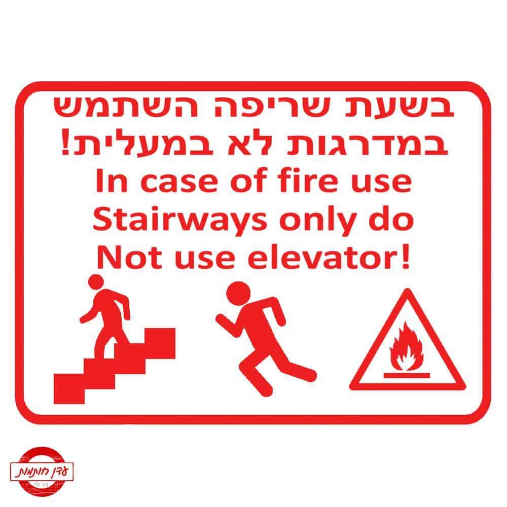 שלט שריפה אסור להשתמש במעלית-4