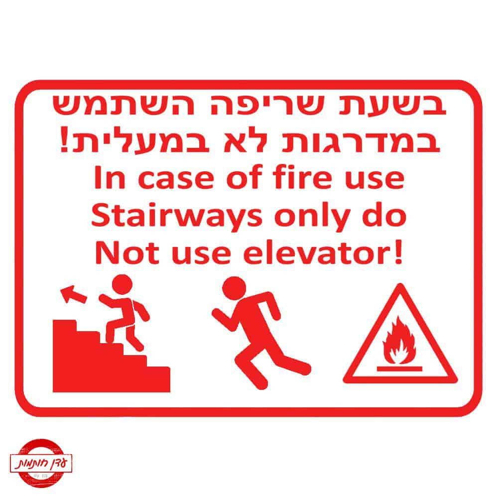 שלט שריפה אסור להשתמש במעלית-5