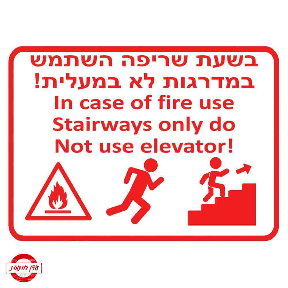 שלט שריפה אסור להשתמש במעלית-6